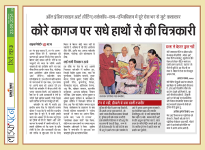 Clipping from Prabhat Khabar